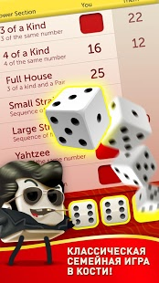 Скриншот YAHTZEE® With Buddies