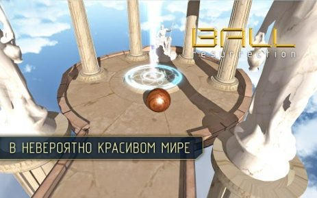 Ball Resurrection - Шар Возрождение | Android