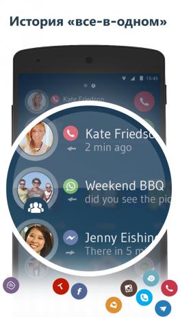 Скриншот Контакты & Телефон - drupe