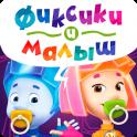 «Фиксики Игры для Малышей» на Андроид