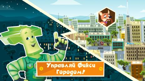 Фиксики Город Развивающие Игры   Android