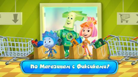Фиксики Магазин и Супермаркет | Android