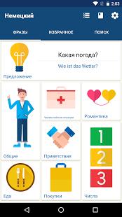 Скриншот Изучайте немецкий язык - Разговорник | Переводчик
