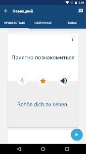 Скриншот Изучайте немецкий язык - Разговорник   Переводчик