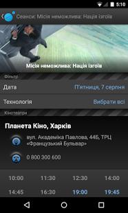 Скриншот Планета Кино