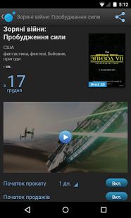 Планета Кино | Android