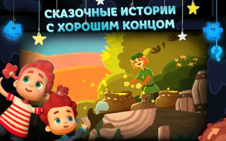 Волшебный Фонарь: Сказки | Android