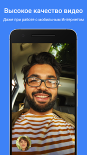 Google Duo | Android