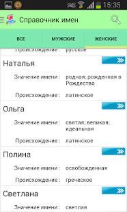 Женские и Мужские имена | Android