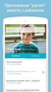Все о детях от 0 до 13 лет | Android