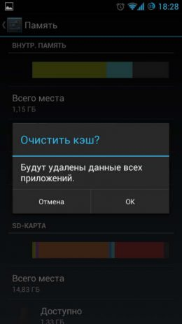 android-memory-2