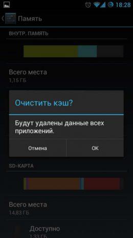 Скачать Память На Андроид