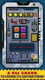 Скриншот Мех. Коробка - Логический Пазл