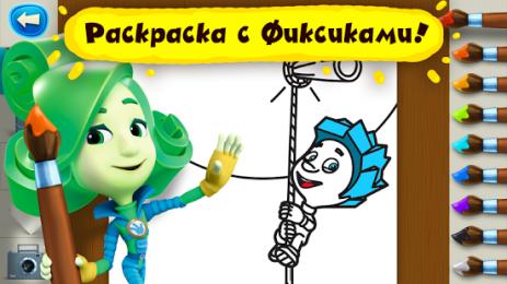 Скриншот Фиксики Раскраски для Детей