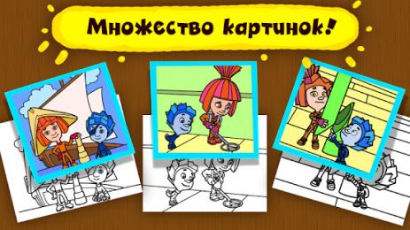 Фиксики Раскраски для Детей | Android