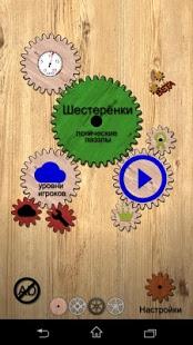 Скриншот Шестеренки логические пазлы