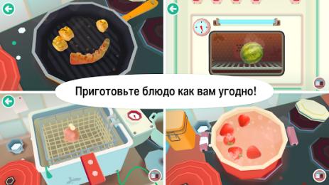 скачать игру Toca Kitchen 2 на андроид бесплатно без интернета - фото 2