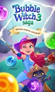 Скриншот Bubble Witch 3 Saga