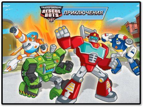 Скриншот Transformers Rescue Bots: Hero
