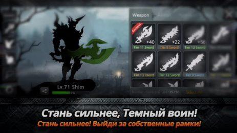 Скриншот Темный Меч