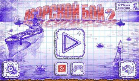 Морской бой 2 | Android