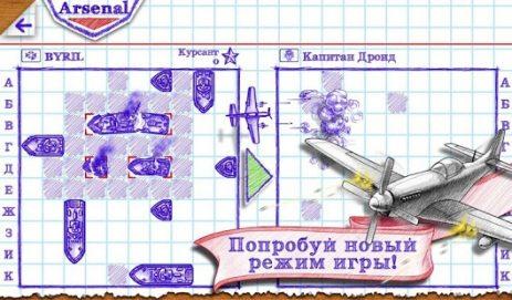 Скриншот Морской бой 2