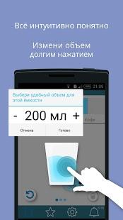Скриншот Время пить воду