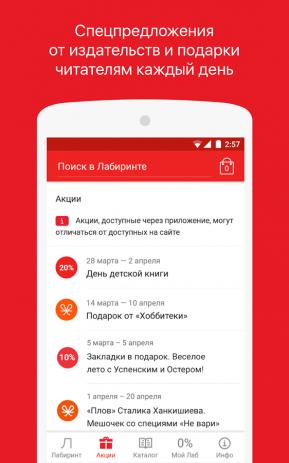 Лабиринт.ру — книжный магазин | Android