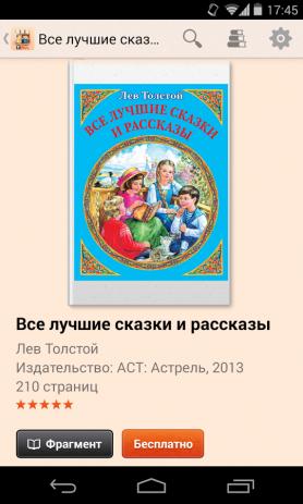 Скриншот Детские книги