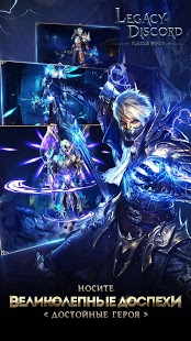 Скриншот Legacy of Discord: Яростные Крылья