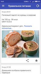 Скриншот Правильное питание
