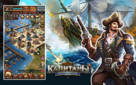 Капитаны: Легенды Океанов (Пираты и корсары моря) - thumbnail