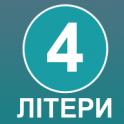 4 літери - icon
