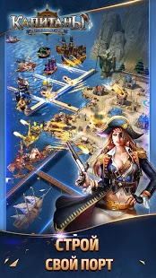 Скриншот Капитаны: Легенды Океанов
