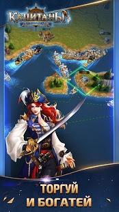 Капитаны: Легенды Океанов (Пираты и корсары моря) | Android