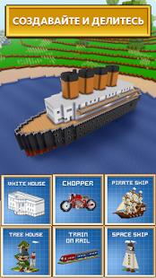 Скриншот Block Craft 3D бесплатно игры: лучшие симулятор 3