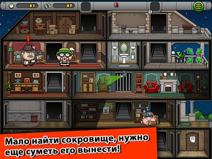 Скриншот Bob The Robber 4