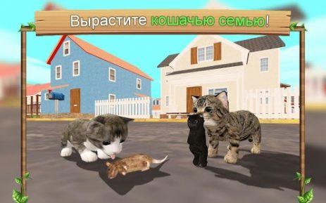 Скриншот Симулятор Кошки Онлайн