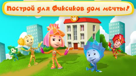 Скриншот Фиксики Игры Дом Мечты, Мемори