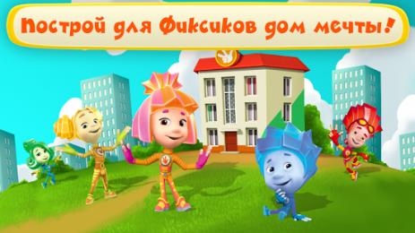 Фиксики Игры Дом Мечты, Мемори | Android