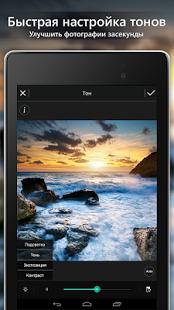 Скриншот PhotoDirector- камера&редактор