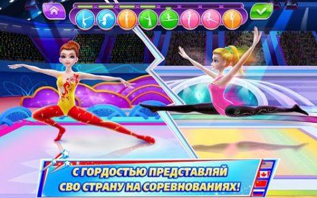 Скриншот Гимнастка – Набери 10 баллов!