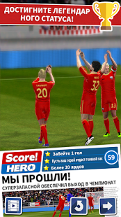 Скриншот Score! Hero