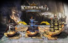 «Капитаны: Легенды Океанов»: что нового?