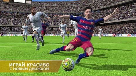 Скриншот FIFA 16 футбол
