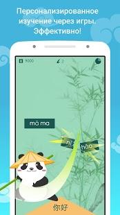 Учим китайский | Android