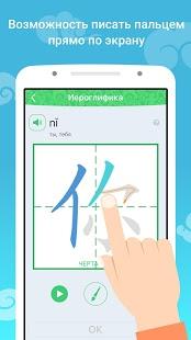 Скриншот Hello Chinese