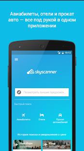 Скриншот Skyscanner: дешевые авиабилеты, отели, прокат авто