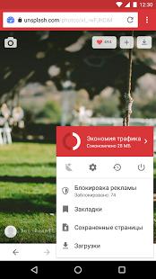 Скриншот Браузер Opera Mini