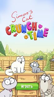 Скриншот Simon's Cat – Crunch Time